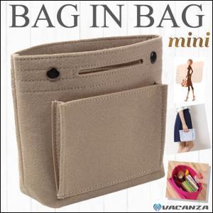 バッグインバッグ インナーバッグ フェルト コンパクト 小さめ 軽量 A5 サイズ 全11カラー シャンパン bag-champagne|vacanza