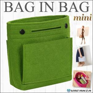 バッグインバッグ インナーバッグ フェルト コンパクト 小さめ 軽量 A5 サイズ 全11カラー オリーブグリーン bag-green|vacanza