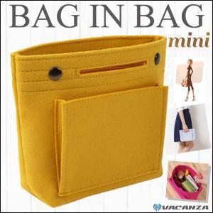 バッグインバッグ インナーバッグ フェルト コンパクト 小さめ 軽量 A5 サイズ 全11カラー マスタード bag-masterd|vacanza