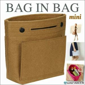 バッグインバッグ インナーバッグ フェルト コンパクト 小さめ 軽量 A5 サイズ 全11カラー サハラ bag-sahara|vacanza