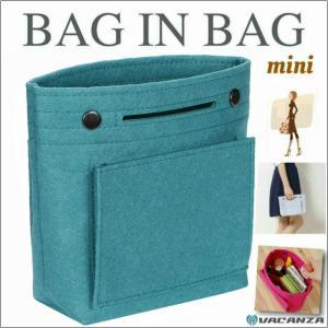 バッグインバッグ インナーバッグ フェルト コンパクト 小さめ 軽量 A5 サイズ 全11カラー ターコイズブルー bag-turquoise|vacanza