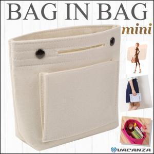 バッグインバッグ インナーバッグ フェルト コンパクト 小さめ 軽量 A5 サイズ 全11カラー アイボリーホワイト bag-white|vacanza