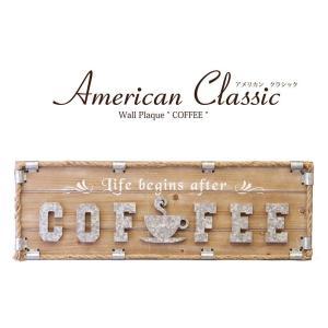 カフェサイン カフェ 看板 コーヒー 喫茶店 壁掛け お店 サインボード 店舗用 木製|vacationclub