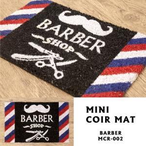 Barber バーバー マット ミニ 美容院 理容院 アメリカン雑貨 玄関マット コイヤーマット バイク 生地 床マット|vacationclub