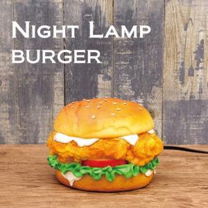 ランプ ハンバーガー ダイナー LEDランプ 西海岸 テーブルランプ スタンドランプ|vacationclub