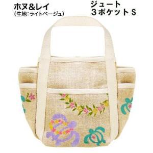 ハワイアンバッグ ジュートバッグ 3ポケットバッグ S【ホヌ レイ】ハワイアン 雑貨 トート エコバッグ ジュートバック|vacationclub