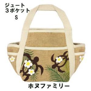 ハワイアンバッグ ジュートバッグ 3ポケットバッグ S【ホヌファミリー】ハワイアン 雑貨 ジュートバック トート|vacationclub