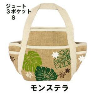 ハワイアンバッグ ジュートバッグ 3ポケットバッグ S【モンステラ】ハワイアン 雑貨 夏フェス  vacationclub