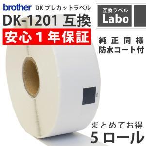 DK-1201 ブラザー 互換 ラベル 5ロールセット brother QL-700 / QL-72...