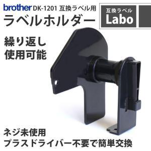 DK-1201 ブラザー 互換 ラベル 専用ホルダー brother QL-700 / QL-720...