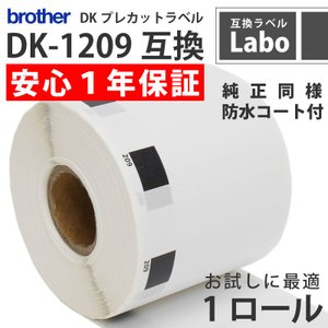 DK-1209 ブラザー 互換 ラベル 1ロール brother QL-700 / QL-720NW...