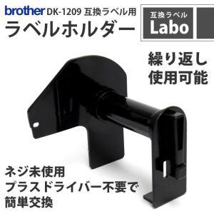 DK-1209 ブラザー 互換 ラベル 専用ホルダー brother QL-700 / QL-720...