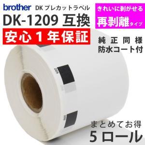 剥がしやすい再剥離タイプ DK-1209 ブラザー 互換 ラベル はがせる弱粘着 5ロールセット 互...