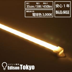 デスクライト LEDバーライト スリムな薄型タイプ 35cm 電球色 USB電源式 マグネット取付 ...