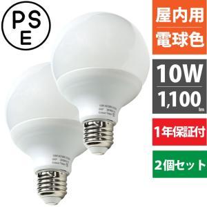 LED ボール電球 E26 口金 10W 1100lm 明るい高出力G95ボール球 電球色 2700K 2個セット