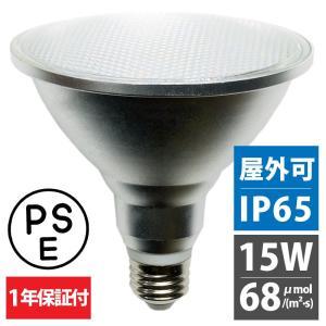 植物育成 LED ライト 水耕栽培 LED ビームランプ E26口金 防水 IP65 波長 460nm/660nm 15W エジソン東京製