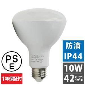 植物育成 LED ライト 水耕栽培 LED ランプ E26口金 防滴 IP44 PPFD42以上 波長 460nm/660nm 軽量型 10W エジソン東京製
