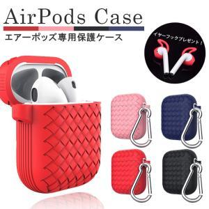 Apple AirPods 用  エアー ポッズ ケース エアーポッド 専用 保護ケース  シリコン...