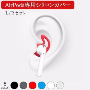 送料無料 Apple AirPods 用 イヤーフック エアー ポッズ エアーポッド 専用 イヤーピース フリーサイズ 1セット(L(左用)1個 + R(右用)1個)