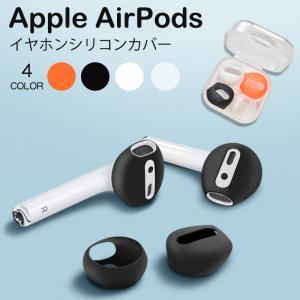 Apple AirPods専用  airpods 滑り止め  イヤホンカバー 落下防止 イヤーポッド...