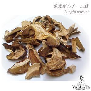 イタリア産乾燥ポルチー二茸(20g) ネコポスOK