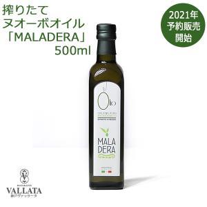 イタリア カラブリア州 オーガニックエキストラバージン オリーブオイル500ml 『マラデラ』MALADERA ペヌラーラ種