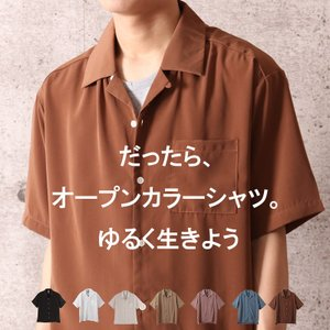 シャツ オープンカラー 開襟 シャツ 開襟シャツ ワイド ビッグ 半袖シャツ ストリート メンズ ≪...