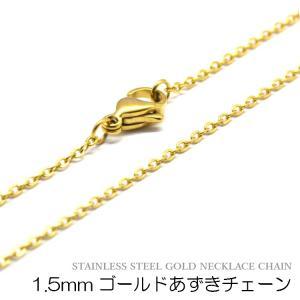 ステンレスネックレスチェーン 1.5mmゴールドあずきチェーン/サージカルステンレス製 IPゴールド/41cm/43cm/45cm/50cm/60cm