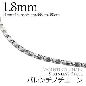 ステンレスネックレス/サージカルステンレス製 1.8mmバレンチノチェーン 45cm/50cm/55cm/60cm/sn1-06