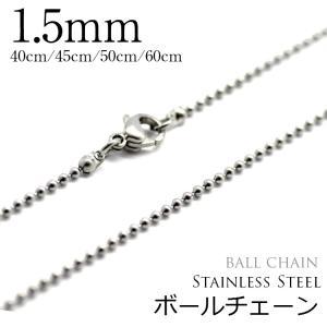 ステンレスネックレス/サージカルステンレス製 1.5mm ボールチェーン 40cm/45cm/50cm/60cm/sn1-32