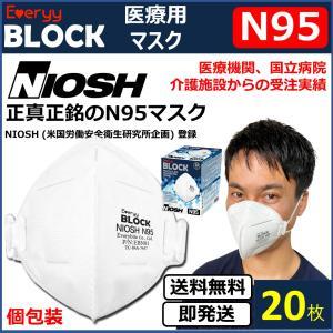 NIOSH N95 医療用 マスク 20枚 送料無料 Everyy