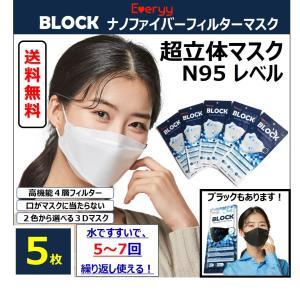 FFP2 認証 ナノファイバーマスク 5枚 N95 同等 4層構造 超立体 医療 息しやすい 眼鏡曇...