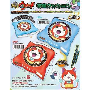 妖怪ウォッチ 学童クッション (全2色) 2014-06-30|value-club