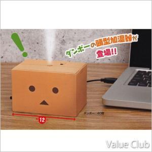 ダンボー USB加湿器 (限定入手)|value-club