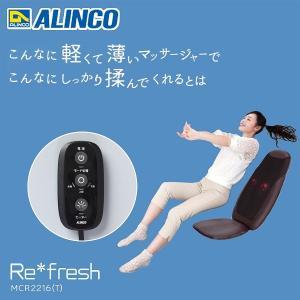 ALINCO(アルインコ) シートマッサージャー ヒーター搭載 どこでもマッサージャー モミっくす Re・フレッシュ MCR2216(T)|value-club