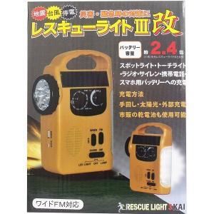 【緊急用・非常用】ラジオライト 手回し発電 太陽光充電 AM/FMラジオ LED懐中電灯・ランタン付き スマートフォン・携帯電話充電可能 災害対策 レスキューライト3 value-club