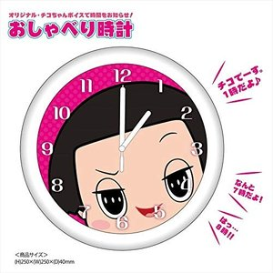 予約 チコちゃんに叱られる! おしゃべり時計 9月25日発売|value-club