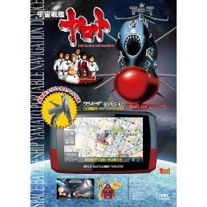 アールダブルシー (RWC) 5インチ液晶搭載ポータブルナビ 「宇宙戦艦ヤマトナビ(RM-YA500)」|value-club