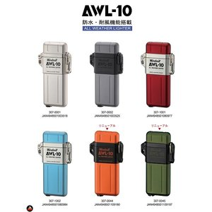 ウィンドミル 内燃式ガスライター AWL-10 防水・耐風機能搭載 全6色 リニューアル|value-club