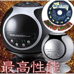 NASHICA 本格家庭用プラネタリウム ASTROTHEATER NA-300 一流メーカー 超人気商品の商品画像