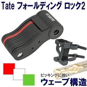 大人気 TATE/タテ 自転車用鍵/ロック フォールディング ロック2 ※ラッピング不可|value-club|02