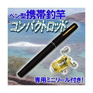 ペン型携帯釣竿・コンパクトロッド|value