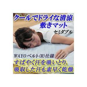 クールでドライな清涼敷きパッドWAYOベルト(R)仕様 セミダブル /クールモーション 清涼寝具/|value