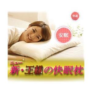 ニュー王様の快眠枕 /寝具 王様シリーズ/|value