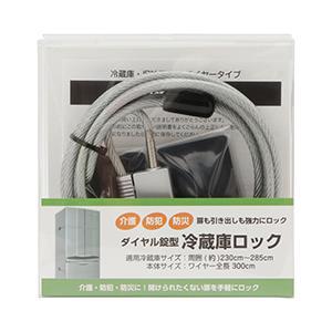 ダイヤル錠型 冷蔵庫ロック /強力 冷蔵庫の鍵/