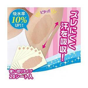 NEWワキに直接貼る汗とりシートワイド 20枚入 /ワキ汗対策/|value