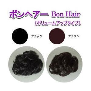 ボンヘアー Bon Hair (ボリュームアップタイプ) /ヘアピース/ value