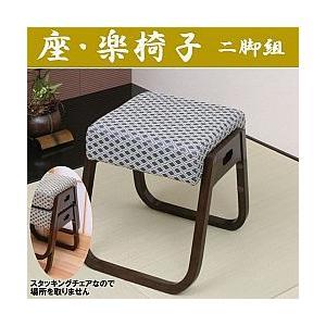 座・楽椅子 2脚組(870247)|value