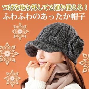 ほっとあったかキャスニット /キャスケット 帽子 防寒衣料 ニット帽/|value