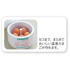 温泉たまご器 チョチ モーニング温泉たまご イエロー(591380) /温泉玉子/|value|05